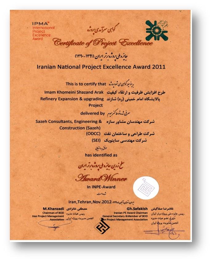 جایزه ملی پروژه برتر